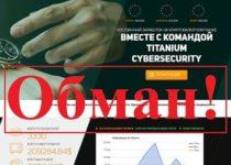 Titanium Cybersecurity – реальные отзывы