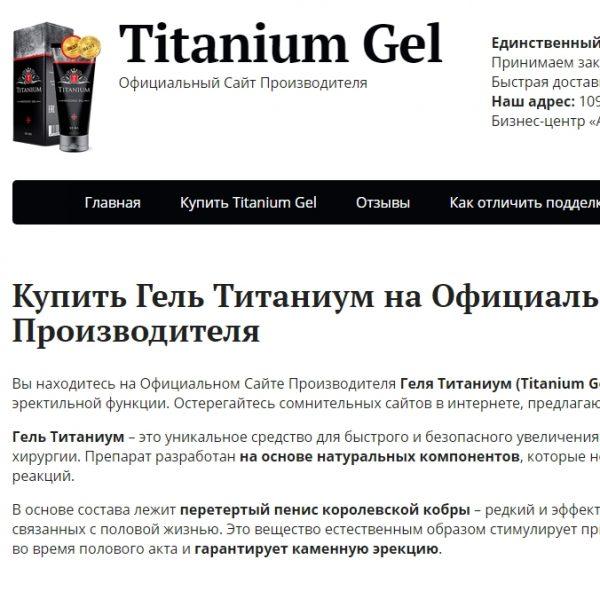 Отзывы о геле Tитаниум для мужчин