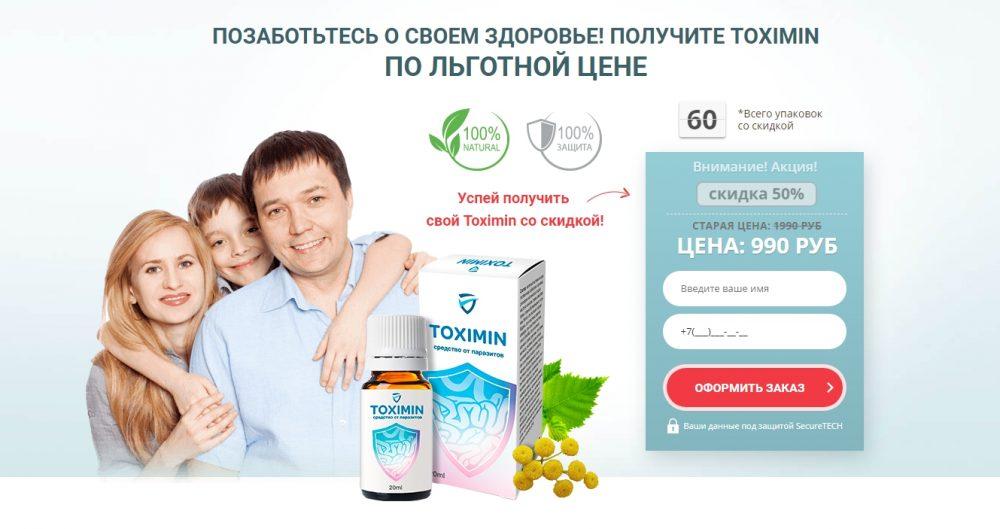 Токсимин от паразитов, отзывы и цена