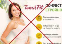 Тонус Фит — реальные отзывы и цена Tonus Fit