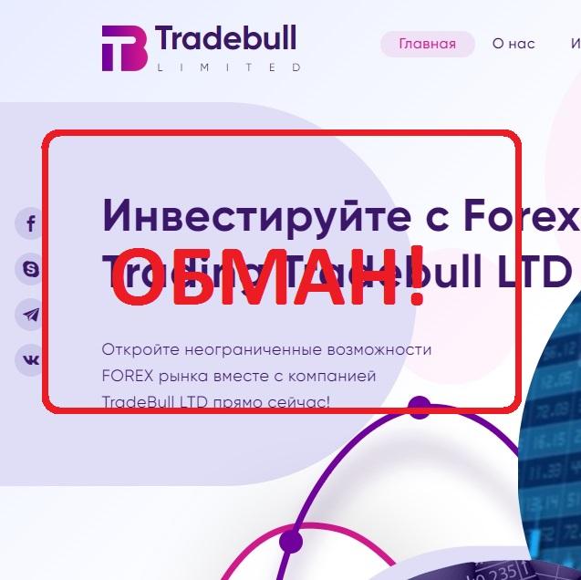 TradeBull — реальные отзывы Tradebull LTD