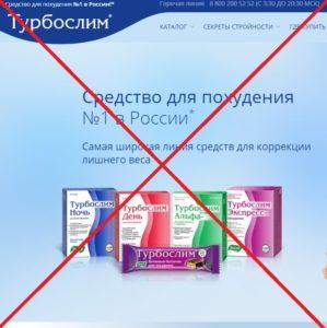 турбослим ночь цена отзывы россия