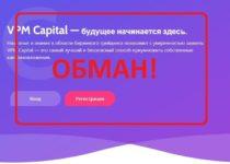 VPM Capital — реальные отзывы и обзор vpm-capital.com
