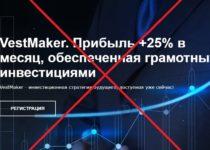 Отзыв о VestMaker – обзор проекта vestmaker.com