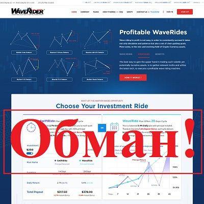 WaveRider.pro – отзыв и обзор