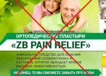 Пластырь ZB Pain Relief — отзывы. Обман?
