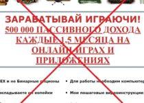 Александр Тамразов и курс Заработай Играючи — отзывы покупателей