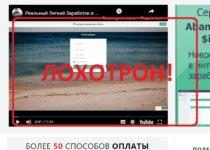 Александр Громов и Заработок на продаже брошенных сайтов — реальные отзывы