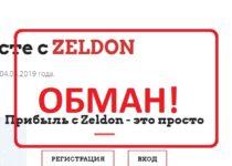 Zeldon — реальные отзывы и обзор