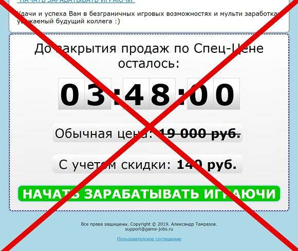 Александр Тамразов и курс Заработай Играючи - отзывы покупателей