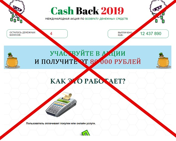 Cash Back 2019 - Международная акция по возврату денежных средств