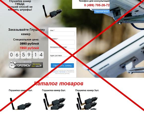 Глушилка камер видеофиксации ГИБДД - отзывы покупателей