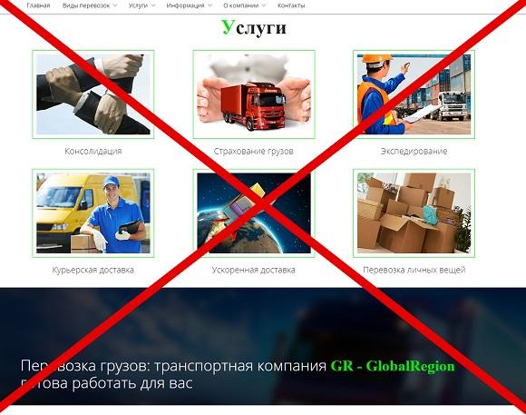 GR - GlobalRegion отзывы о транспортной компании