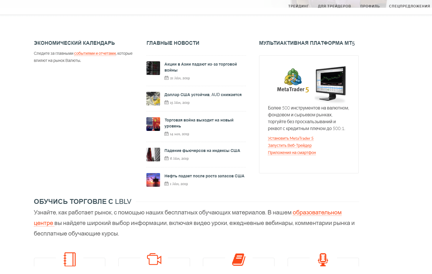 LBLV – обзор и отзывы о lblv.ru