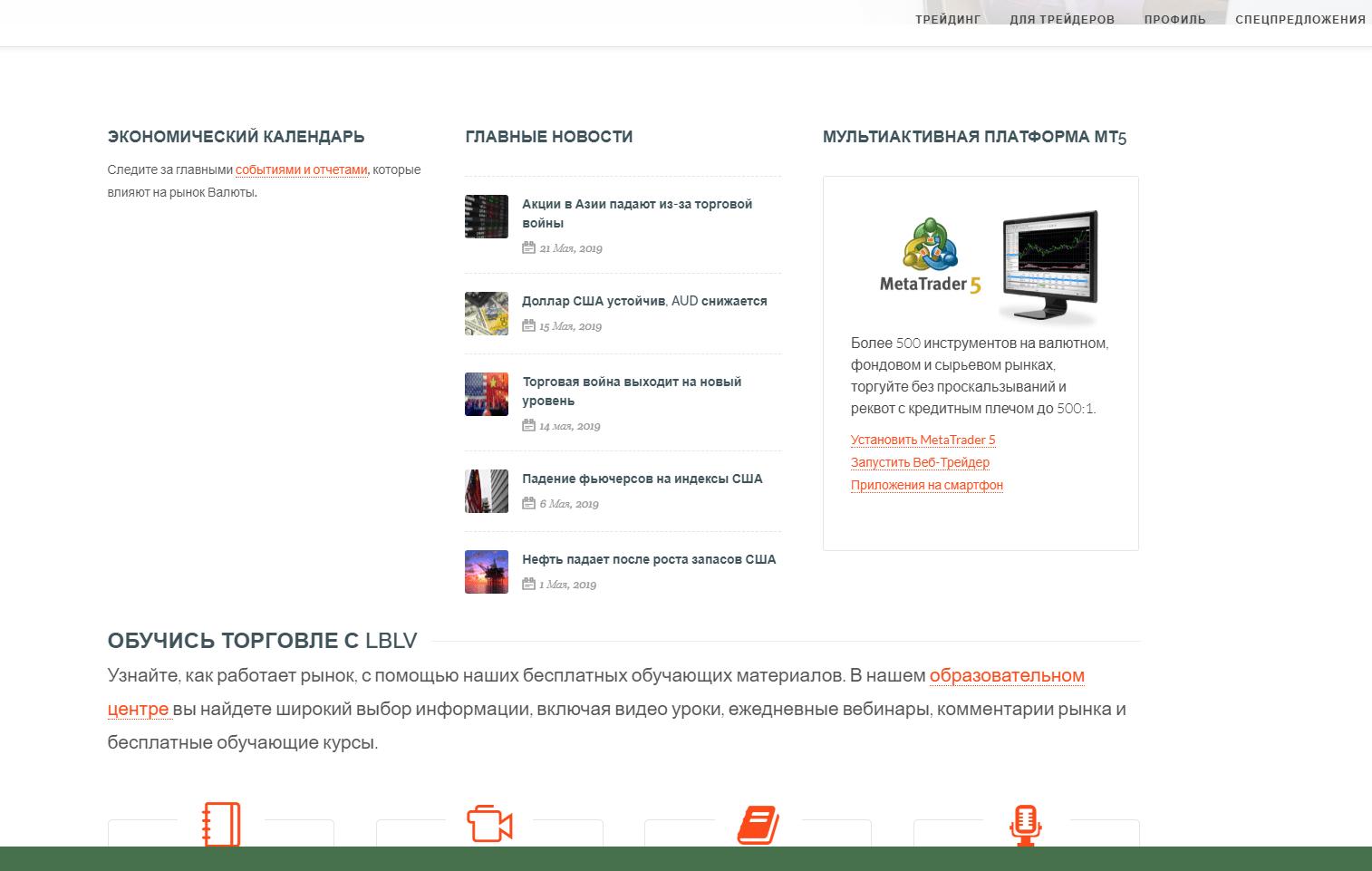 LBLV – обзор и отзывы о lblv.com