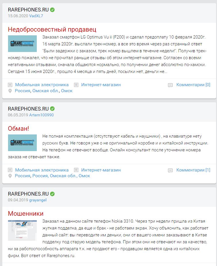 Магазин Rarephones.ru отзывы покупателей