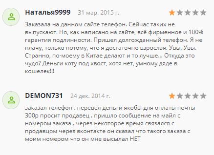 Негативные отзывы о Rarephones.ru