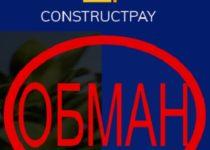 Отзыв о ConstructPay — инвестиции в недвижимость