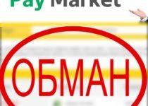 Отзыв о PayMarket — мошеннический обменник