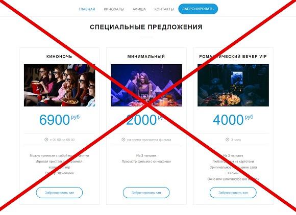Отзывы о elkinoes.ru - сомнительный проект
