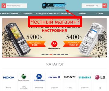 Rarephones.ru – отзывы о магазине. Мнение покупателей