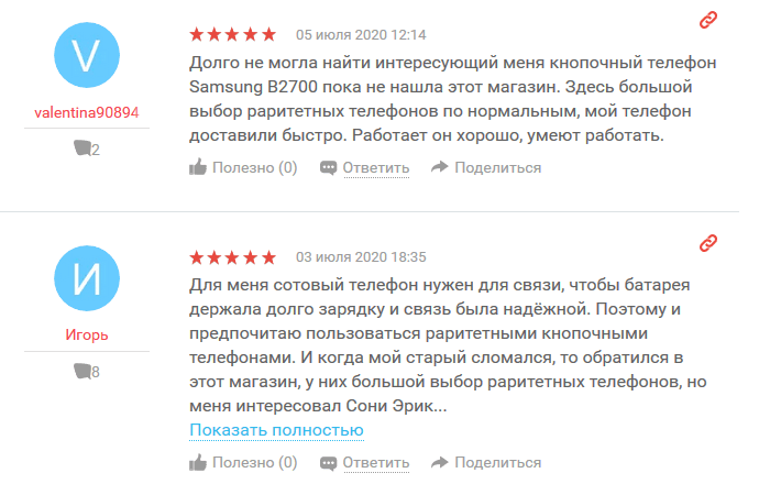 Rarephones.ru реальные отзывы