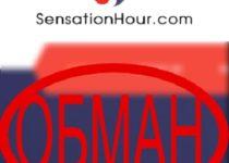 Сомнительный проект sensationhour.com — обзор
