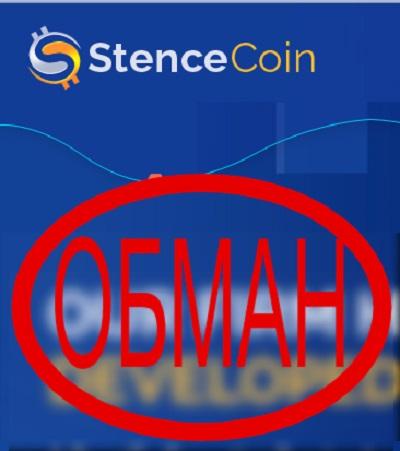StenceCoin – обзор и отзывы