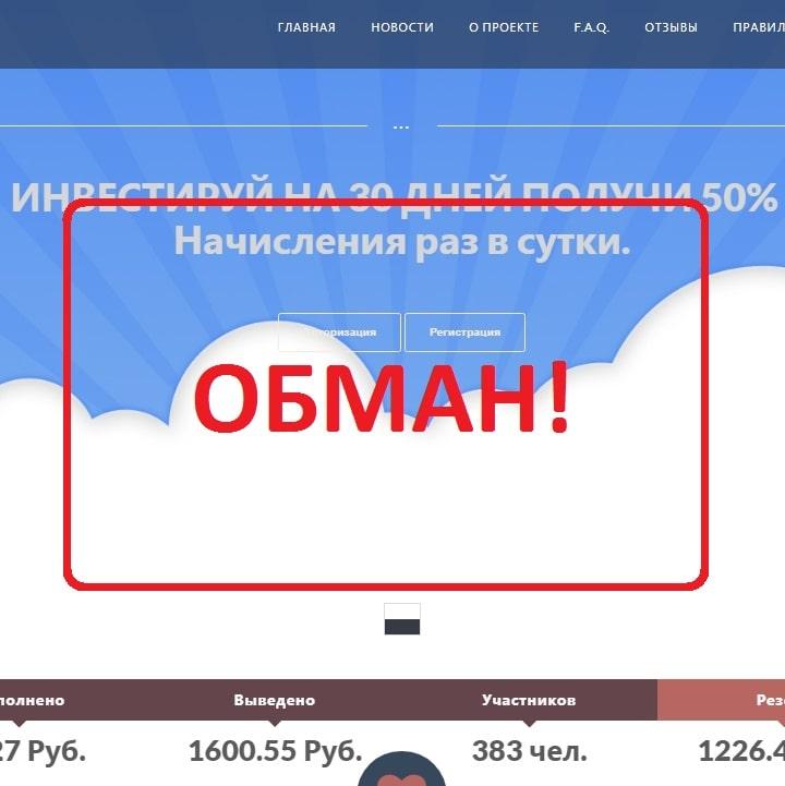 10BY7.ru — простой лохотрон, отзывы и обзор