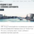 ABC Group - реальные отзывы о брокере abcfx.pro