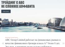ABC Group — реальные отзывы о брокере abcfx.pro