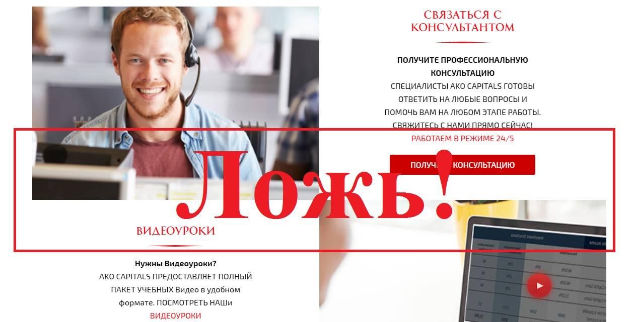 AKO Capitals – обзор и отзывы о akocapitals.com