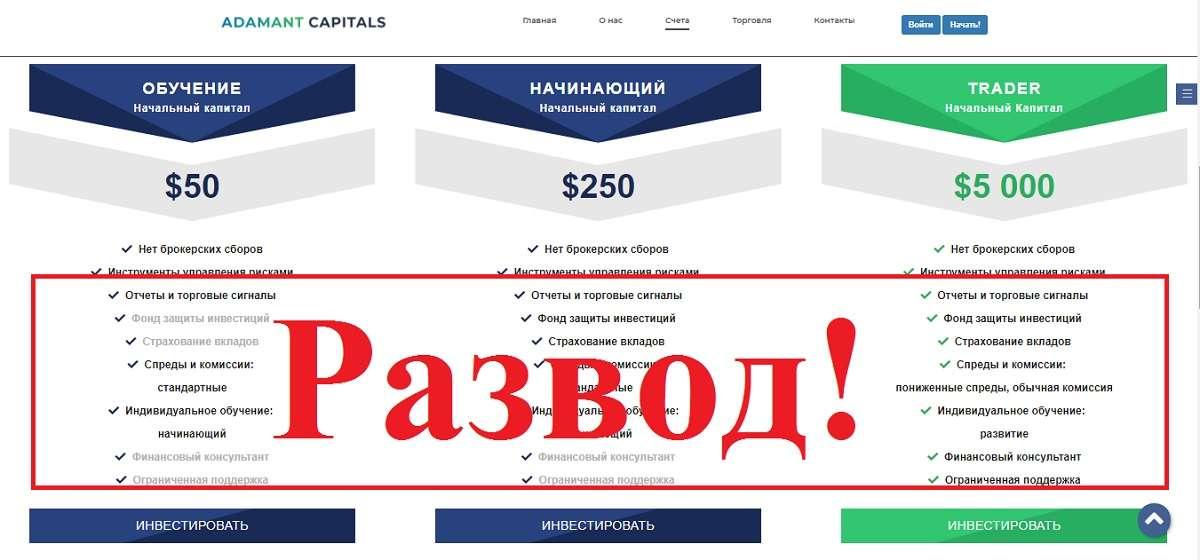 Брокер Adamant Capitals – отзывы и обзор adamantcapitals.com