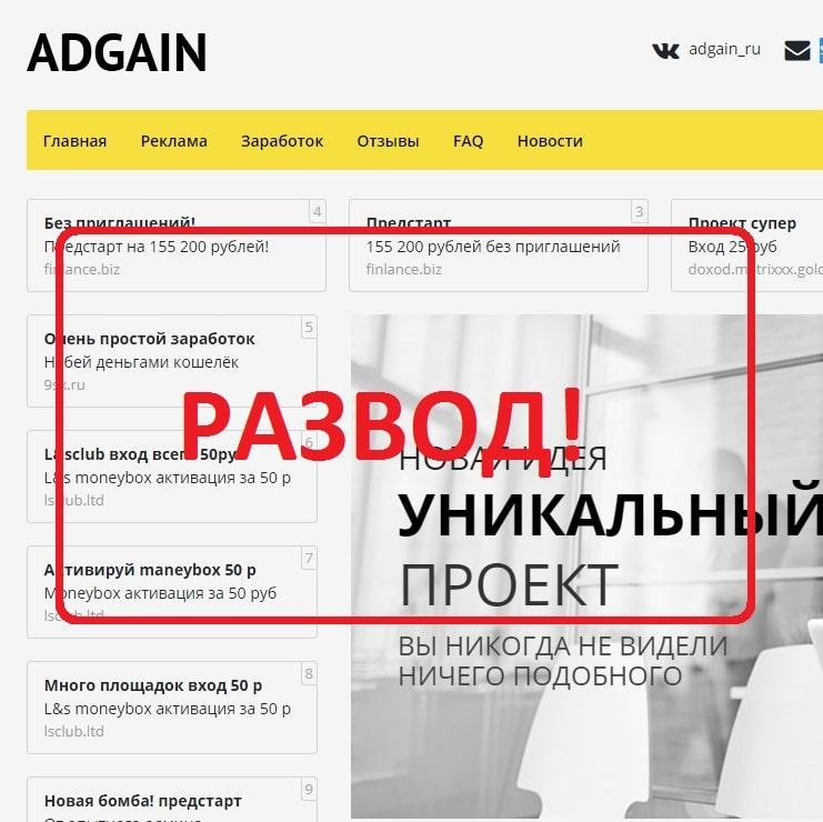 Adgain — реальные отзывы