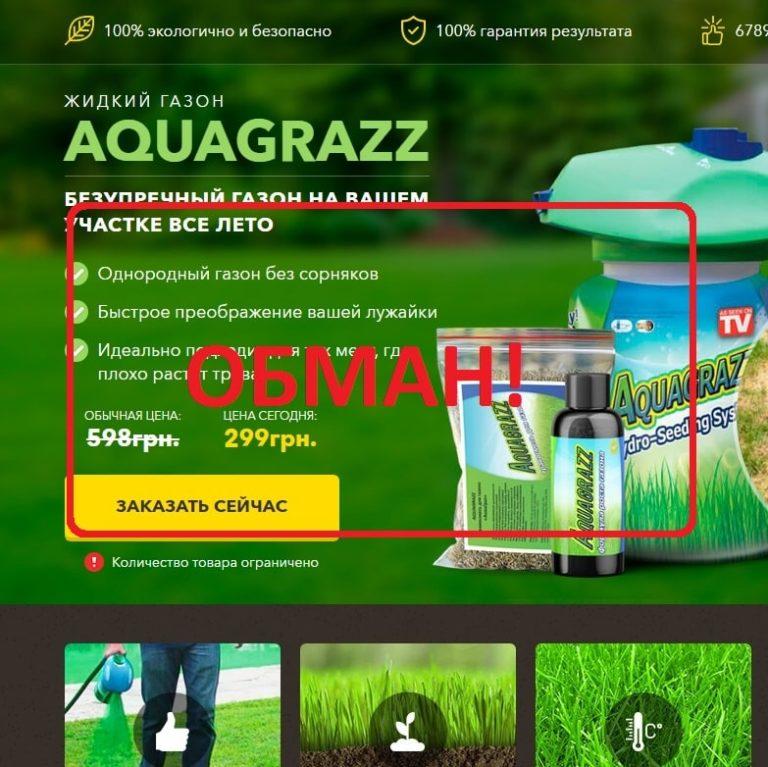 Жидкий газон AquaGrazz — отзывы реальных людей