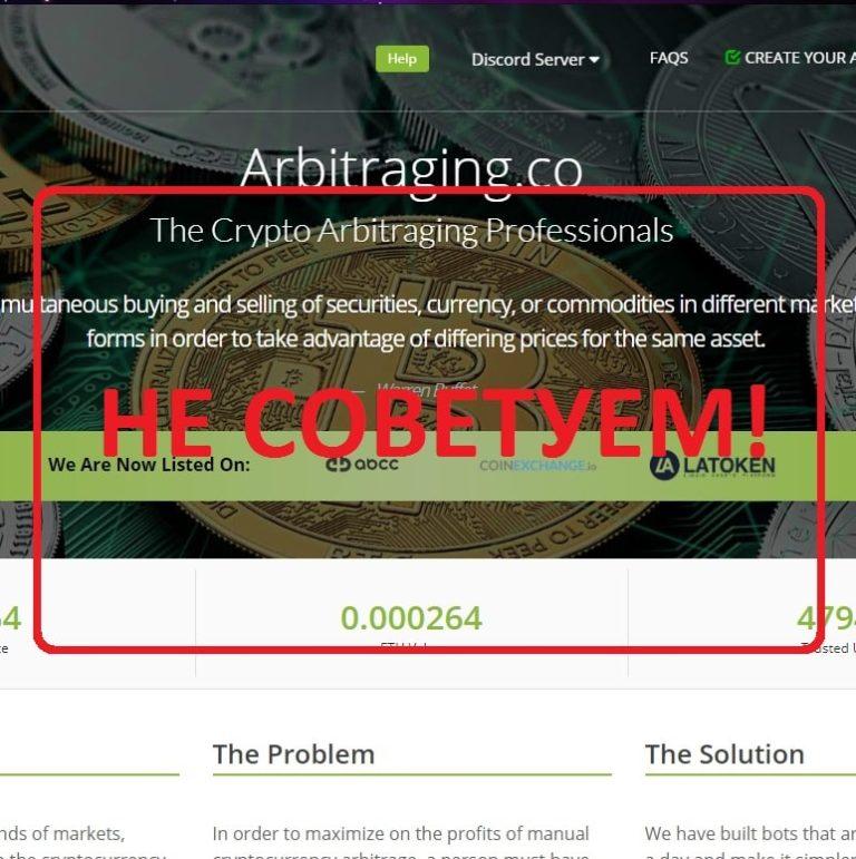 Реальные отзывы о Arbitraging