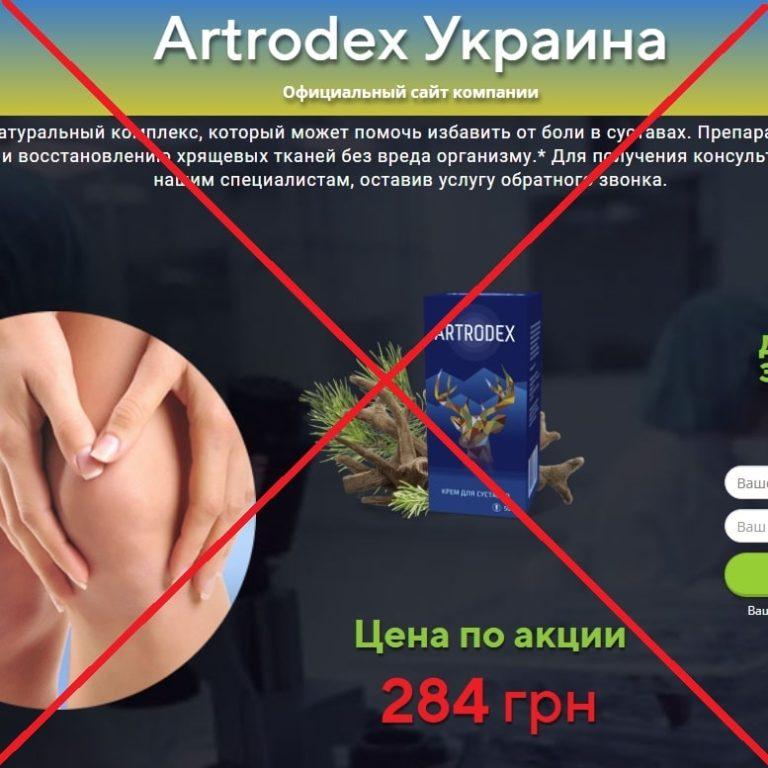 Artrodex (Артродекс) — отзывы реальных людей