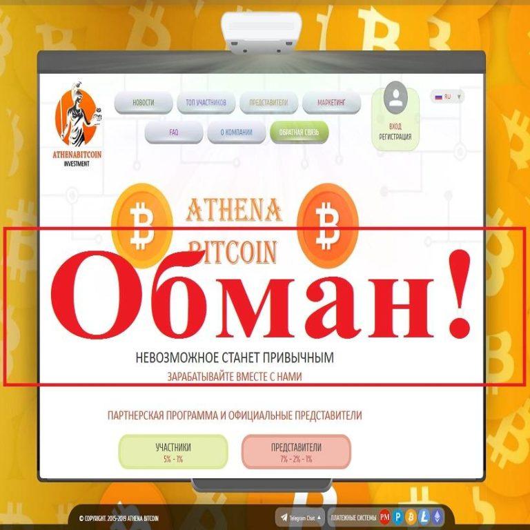 AthenaBitcoin –отзывы и обзор