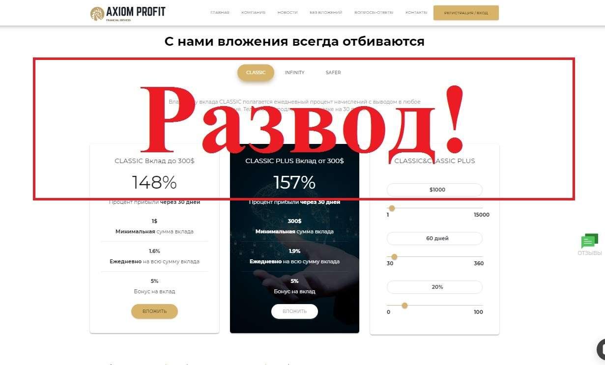 Отзывы о Axiom Profit – инвестиции с axiomprofit.com