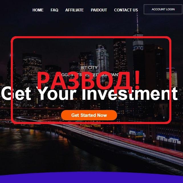 BIT-City.biz — реальные отзывы и обзор проекта