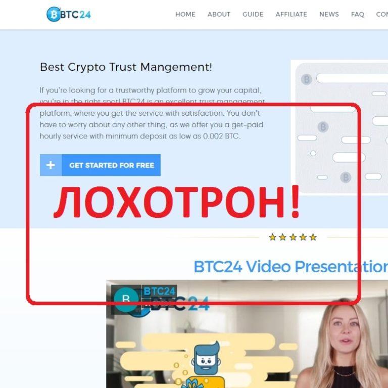 Отзывы о BTC24 — отличная платформа?