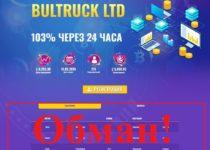 BULTRUCK LTD – очередной обман?