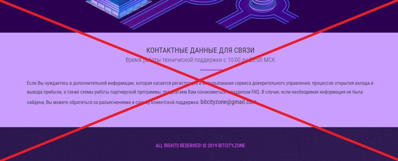 Отзывы о Bitcity.zone - прибыль за 24 часа