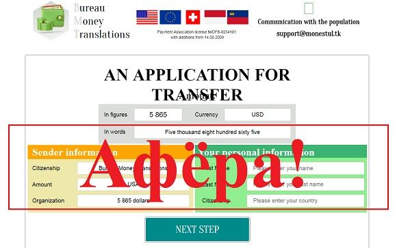 Bureau Money Translations – scams?