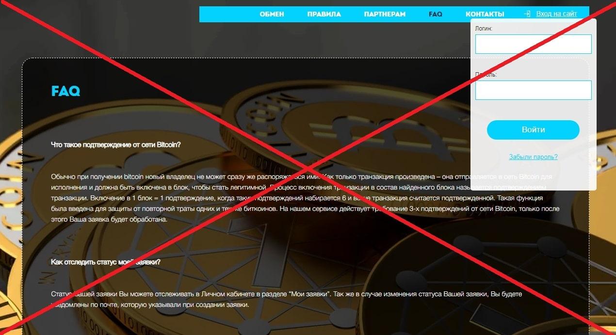 Byware - отзывы. Мошеннический обменник Byware.info