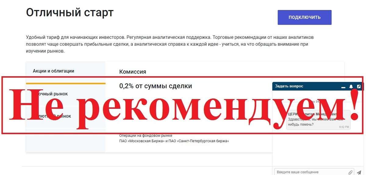 Отзывы о брокере «Церих» – обзор zerich.com