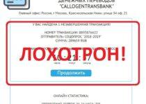 Callogentransbank — система транзакций переводов