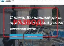 Comfort Way — отзывы и обзор comfort-way.com