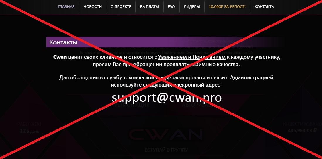 Отзывы о Cwan.pro - быстродоходный проект