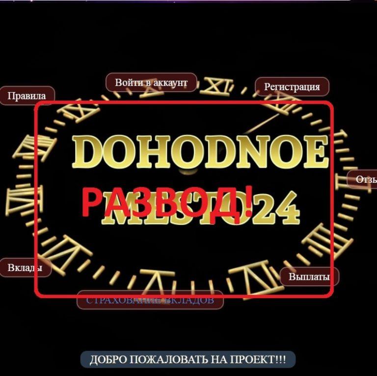 DOHODNOE-MESTO24 — реальные отзывы